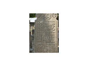 Ali Kuşçu'nun Ebedi İstirahatgahı - 1