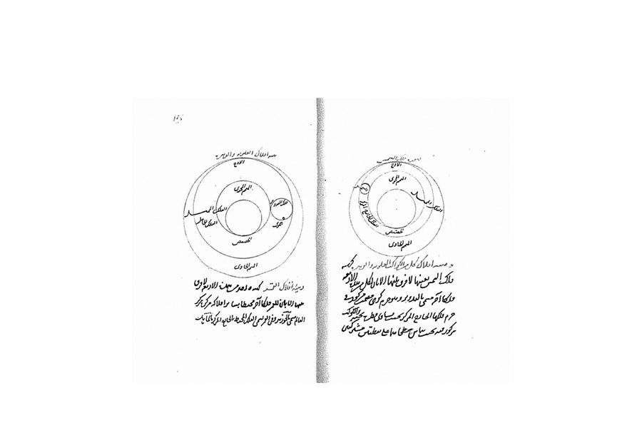 Ali Kuşçu - 2
